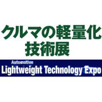 Automotive Lightweight Technology Expo 2021 Tōkyō