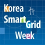 Korea Smart Grid Week, Séoul