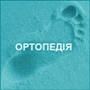 Orthopedy, Kiev