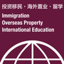 Shanghai Overseas Property & Investment Immigration Show